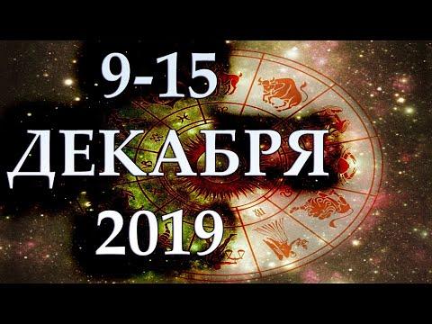 ГОРОСКОП НА НЕДЕЛЮ 9-15 ДЕКАБРЯ 2019 ГОДА