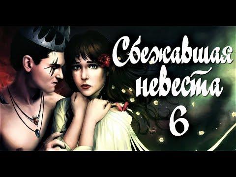 ❤Сериал симс 4: Как избежать секса.❤ ( 6 серия). 16+