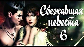❤Сериал симс 4: Как избежать секса.❤ ( 6 эпизод). 16+