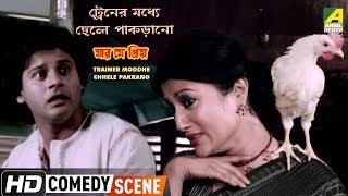 Trainer Moddhe Chhele Pakrano   Comedy Scene   Aparna Sen   Tapas Paul