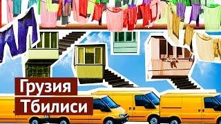 Грузия, Тбилиси: привокзальный кошмар и фантастические дворы