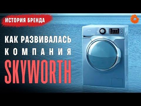 Skyworth: молодая, но перспективная компания ✅ История бренда