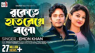 বুকেতে হাত রেখে বল | Buketa Hat Rekhe Bolo | Emon Khan Exclusive 2018 | Sadia Vcd
