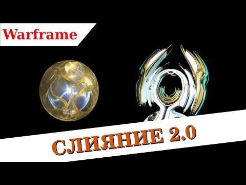 Warframe - Слияние 2.0