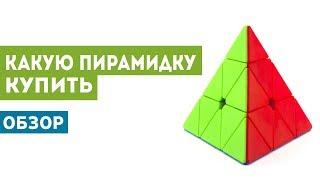 Какую пирамидку купить? Обзор 12 моделей от Юли!