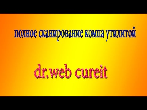 тотальная проверка компа на вирусы утилитой Dr.Web