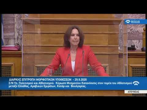 Εισηγήσεις σε νομοσχέδια για κυρώσεις διεθνών συμβάσεων συνεργασίας στον αθλητισμό (video)