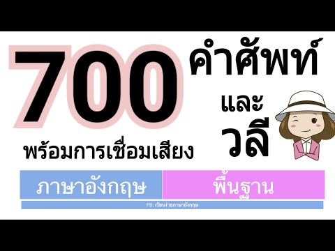 700 คำศัพท์และวลีภาษาอังกฤษ   พร้อมสอนการเชื่อมเสียง   เรียนง่ายภาษาอังกฤษ