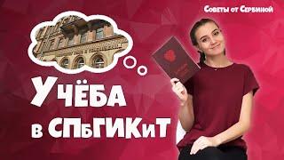 5 лет в СПбГИКиТ: поступление и обучение в университет