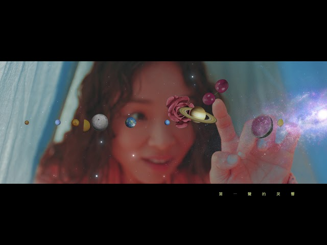 余佩真 Jen Jen【阿波羅十一號 Apollo 11】Official Music Video