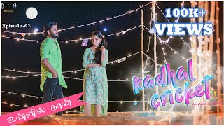 Kadhal Cricket | Epi  02 - Unnil Naan | Tamil web series | Wireless