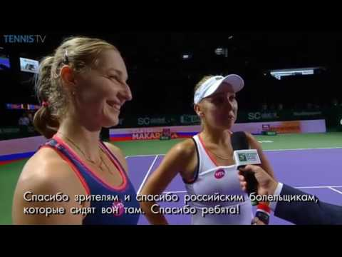 SF WTAFinals2016. Makarova Vesnina. Interview.