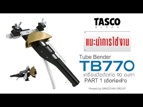 TB770 TUBE BENDER : เครื่องมือดัดท่อ 90 องศา (Part 1 : ดัดท่อเข้า)