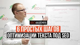 видео SEO оптимизация текста (контента)