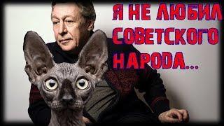 Михаил Ефремов. Совесть нации / Кот Костян