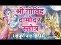देव एकादसी तुलसी विवाह के दिन एक बार जरूर सुने या पढ़ें यह चमत्कारी स्तोत्र हिंदी में Govind Damodar