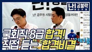 국회직 8급 합격생의 합격 비결