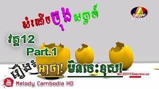 កំប្លែងរឿង៖ អាថា មិនចេះខុស វគ្គ១២ Part1 ▶Ah tha min ches khos kompleng neay krem ▶ khmer comedy