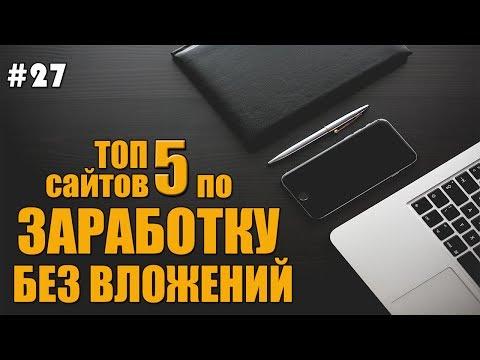 Как заработать деньги в интернете новичку от 1000 рублей за день