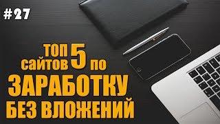 ТОП 5 Сайтов для Заработка Биткоинов (HD)