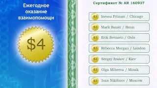 Gold Line презентация - Самый лёгкий способ заработать (Ru)