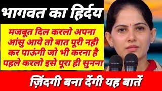 Jaya Kishori Ji !! भागवत का सबसे दर्द भरा पार्ट सुनने से पहले दिल मजबूत करें !! प्लीज़ रोना मत