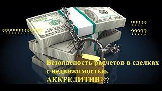 видео Аккредитив и банковская ячейка при расчетах с недвижимостью