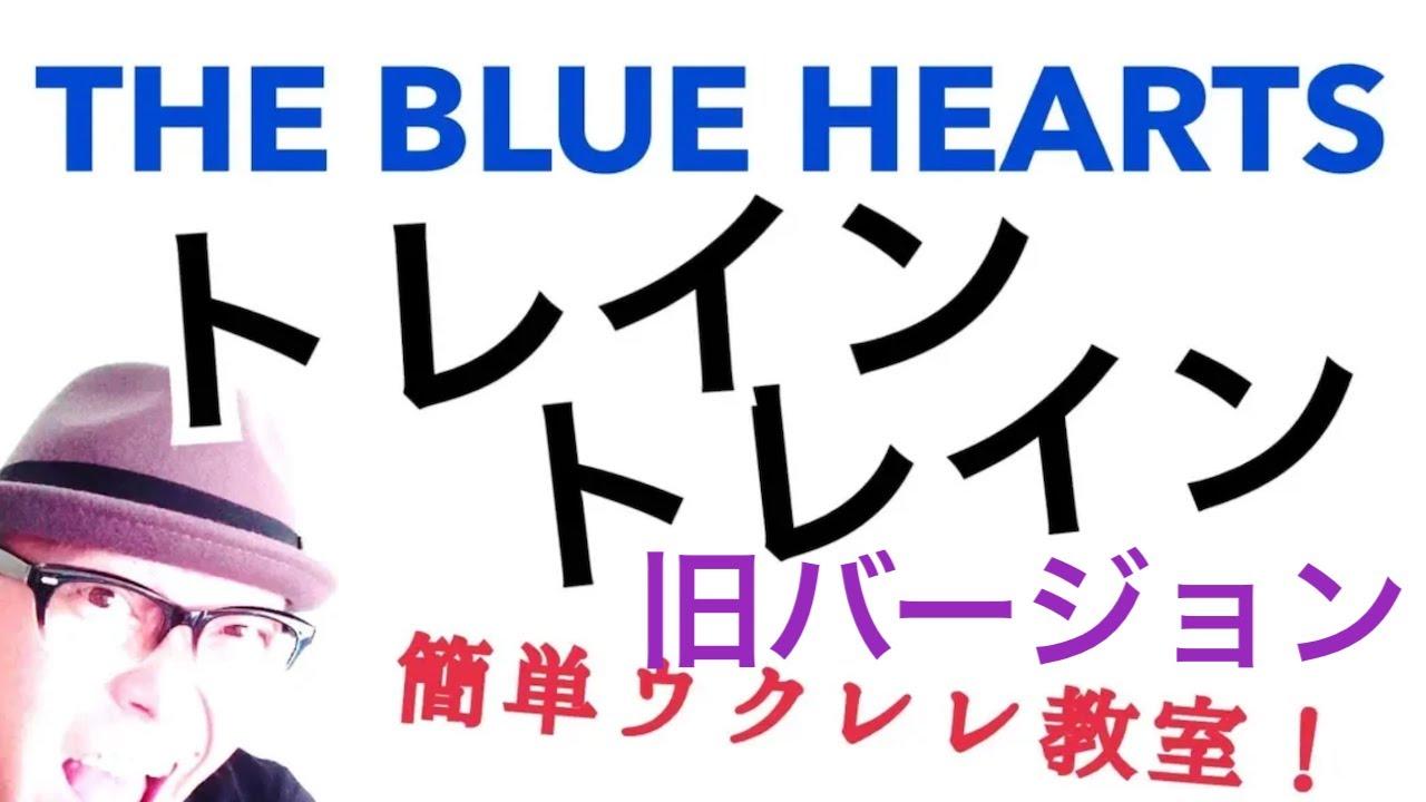 ブルーハーツ /  TRAIN-TRAIN 【ウクレレ 超かんたん版 コード&レッスン付】GAZZLELE