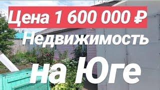 Недвижимость на Юге со всеми удобствами / Цена 1 600 000 рублей / Недвижимость в Курганинске