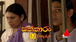 Sakkaran | සක්කාරං - Episode 52 | Sirasa TV Thumbnail