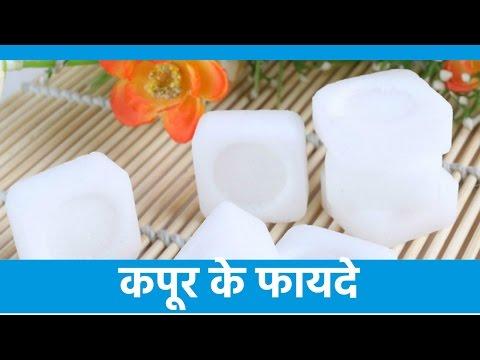 कपूर के फायदे | Health...