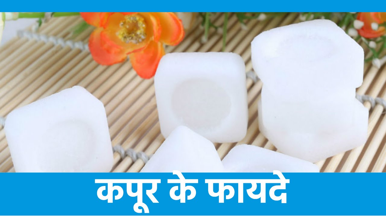 कपूर के फायदे | Health Benefits of Camphor | Kapur Ke Fayede