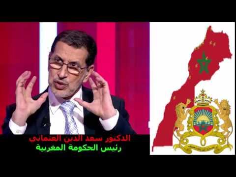 لماذا قبلتم دخول الاتحاد الاشتراكي للقوات الشعبية للحكومة؟ Saâdeddine El Othmani