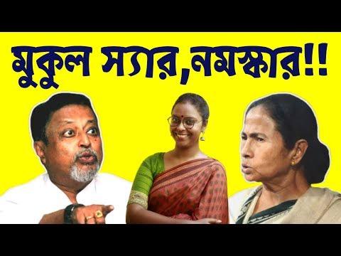রাজনৈতিক তর্জা । মুকুল রায় । পাপের প্রায়শ্চিত্ত । The Rise, Fall and Rise of Mukul Roy