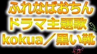 ふれなばおちんドラマ主題歌!kokua(コクア)/黒い靴―ふれなばおちんド...