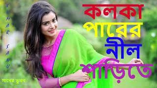 Kolka Parer Nil Sarite Prothom Dekhechi ~~ কলকা পারের নীল শাড়িতে প্রথম দেখেছি ~~ Kumar Sanu