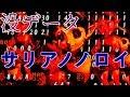"""أغنية 没データ """"サリアノノロイ""""【裏技バグ】【ゼルダの伝説ムジュラの仮面】【都市伝説】【debug menu The Legend of Zelda majora's mask】"""