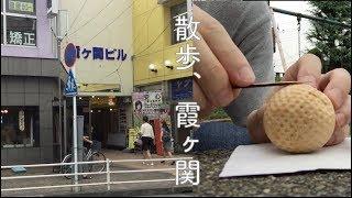 散歩、霞ヶ関 〜神社、古墳、和菓子巡り〜