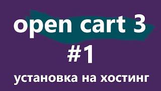 Уроки CMS OpenCart 3 для новичков. #1 - установка на хостинг