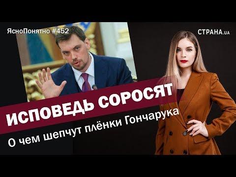 Исповедь соросят. О чем шепчут плёнки Гончарука | ЯсноПонятно #452 by Олеся Медведева