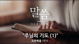 """""""주님의 기도(1)"""" 요한복음 17:1 갈릴리은혜교회 이광세 담임목사"""