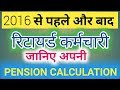 Pre and post 2016 retired pensioners :Know your new pension calculation methods. Also for pre 1986 .