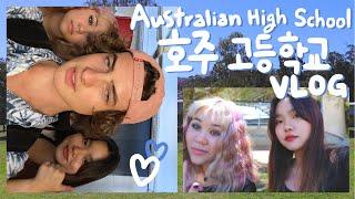 ENG) 호주 고딩의 학교 일상 브이로그 / 유학생 브…