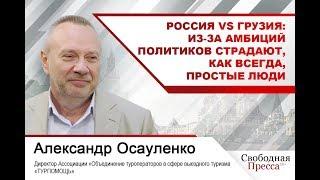 Россия VS Грузия: из-за амбиций политиков страдают, как всегда, простые люди #АлександрОсауленко