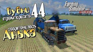 Анька заартачилась - ч44 Farming Simulator 2013