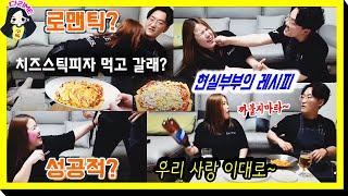 치즈폭탄피자요리 레시피 최초공개! 치즈스틱으로 피자도우…