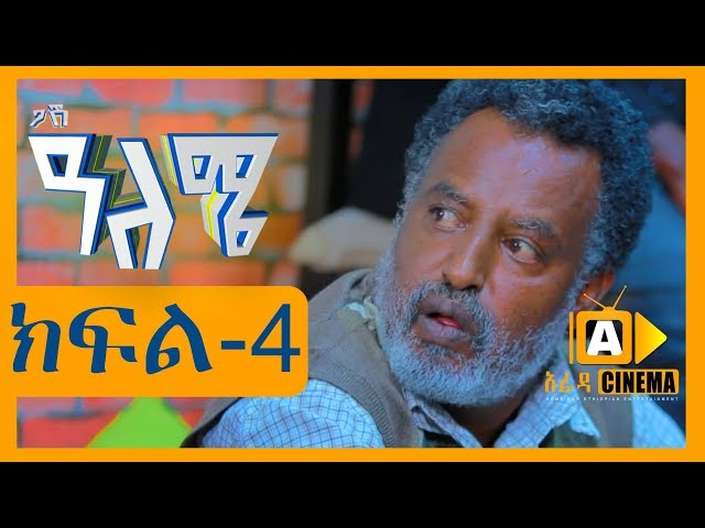 Aleme- New Ethiopian Sitcom Part - 04