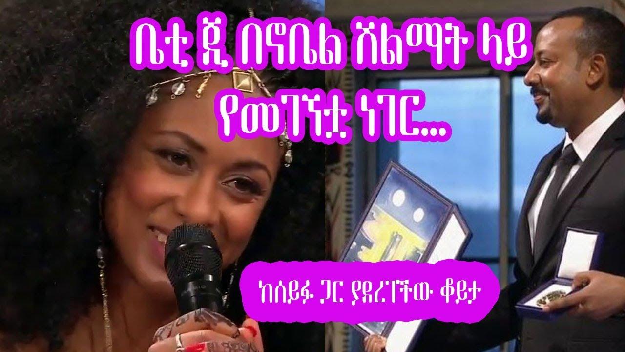 Download Tadias Addis : ቤቲ ጂ በኖቤል ሽልማት ስላቀረበችው ሙዚቃ ከሰይፉ ጋር ያደረገችው ቆይታ | Betty G