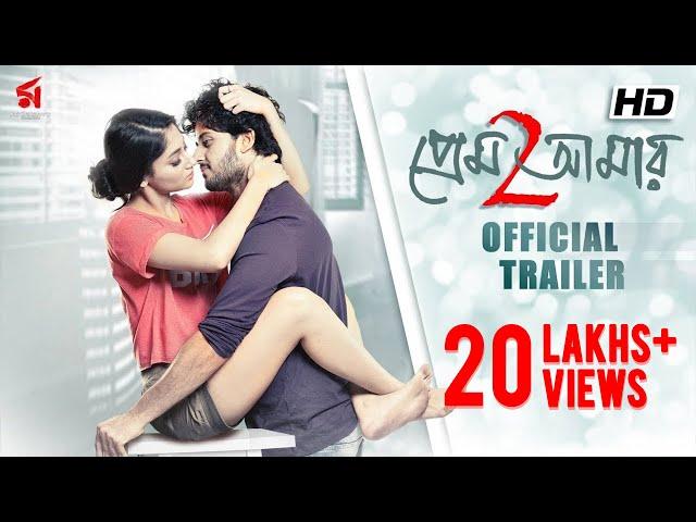 Prem Amar 2 (????? ???? 2)  Official Trailer   Adrit   Puja   Bidula   Savvy   Raj Chakraborty   SVF