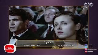 معكم منى الشاذلي | جبار لعبد الحليم حافظ   رائعة كتبها الشاعر حسين السيد